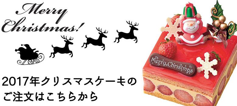 クリスマスケーキのご注文はこちらから
