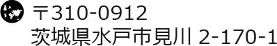 茨城県水戸市見川2-170-1
