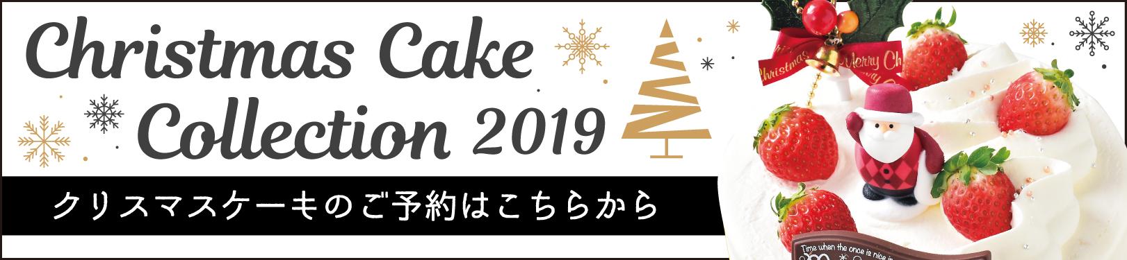 2019年度クリスマスケーキラインナップ